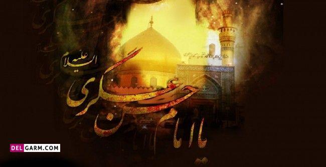   تاریخ شهادت امام حسن عسکری در سال ۱۴۰۰