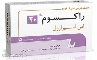 اس امپرازول   داروی جایگزین رانیتیدین   داروی جایگزین برای قرص رانیتیدین