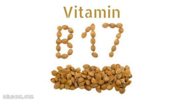 لاتریل چیست | ویتامین B17 | درمان سرطان