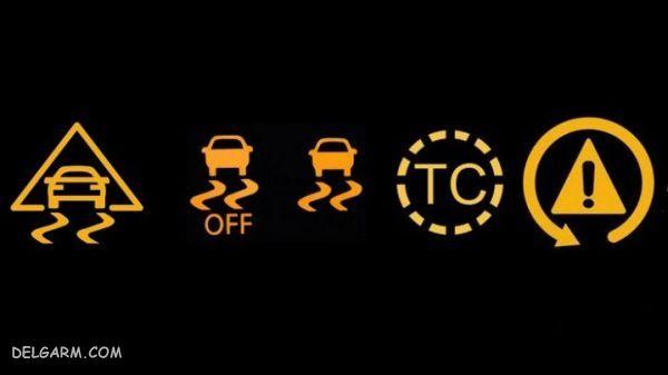 سیستم کنترل کشش یا TCS