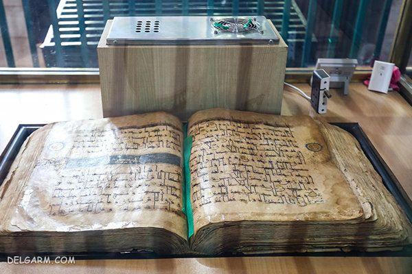 قرآن مبارک و خطی مربوط به دوران صدر اسلام