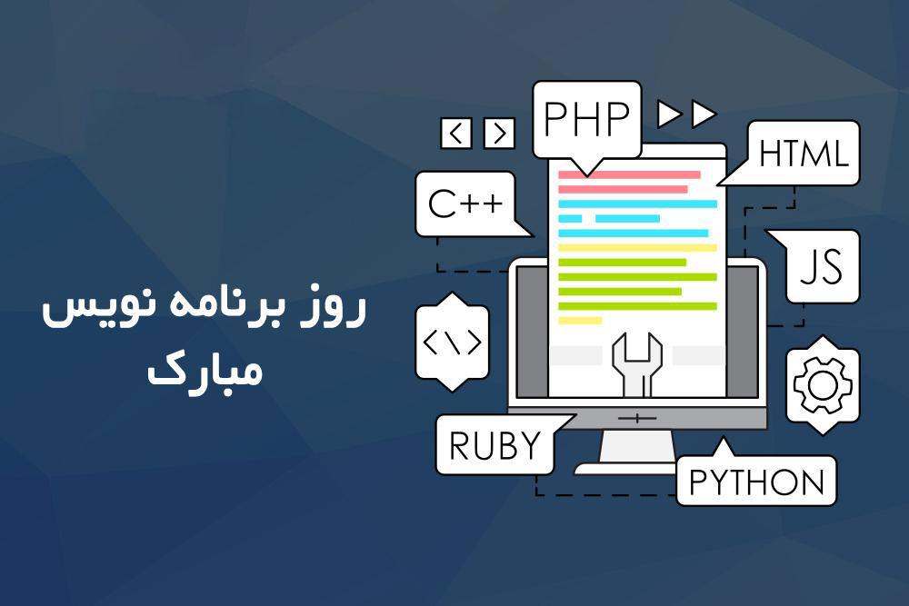 روز برنامه نویس در ایران
