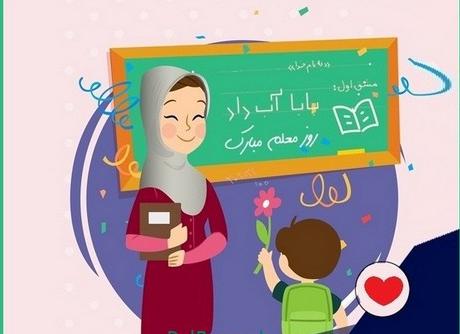 50 نقاشی درمورد خداحافظی با معلم برای رنگ آمیزی کودکان