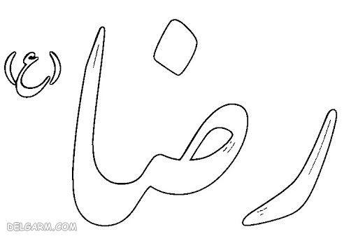 نقاشی امام رضا، نقاشی کبوتر حرم امام رضا، نقاشی چهره امام رضا کودکانه، نقاشی کودکانه امام رضا