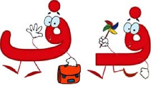 تدریس و نقاشی و رنگ آمیزی حرف فـ ف