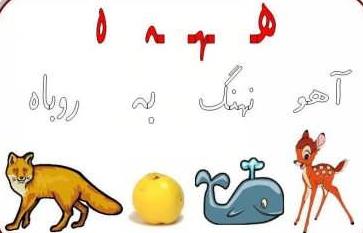 تدریس و نقاشی نشانه هـ