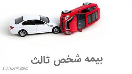 / انواع بیمه خودرو / بیمه شخص ثالث