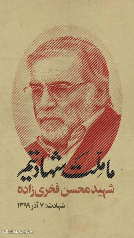 عکس محسن فخری زاده، عکس نوشته شهید محسن فخری زاده