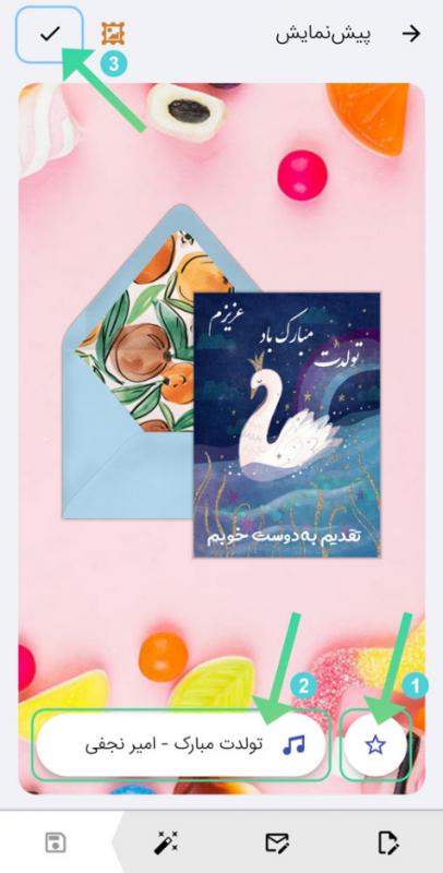 چگونه کارت پستال دیجیتال درست کنیم ؟