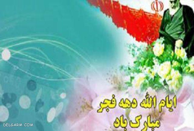 انشا 12 بهمن مناسب پایه های دبستان