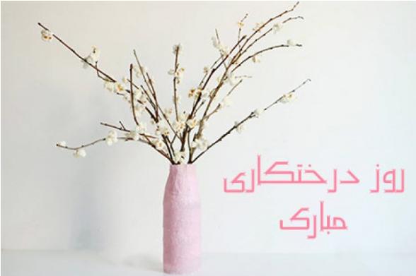 کاردستی بمناسبت روز درختکاری