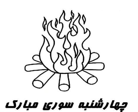 کاردستی چهارشنبه سوری