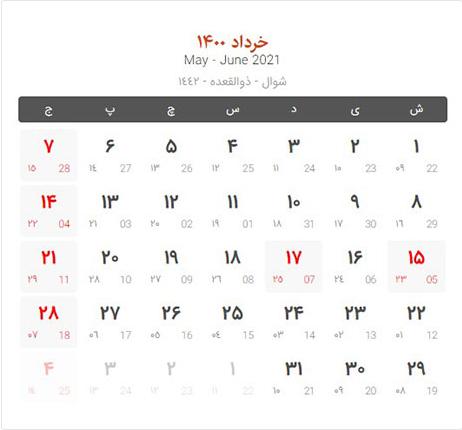 تقویم خرداد 1400 : تعطیلات رسمی و مناسبت های خرداد ١۴٠٠