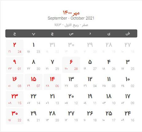 تقویم مهر 1400 : تعطیلات رسمی و مناسبت های مهر ١۴٠٠
