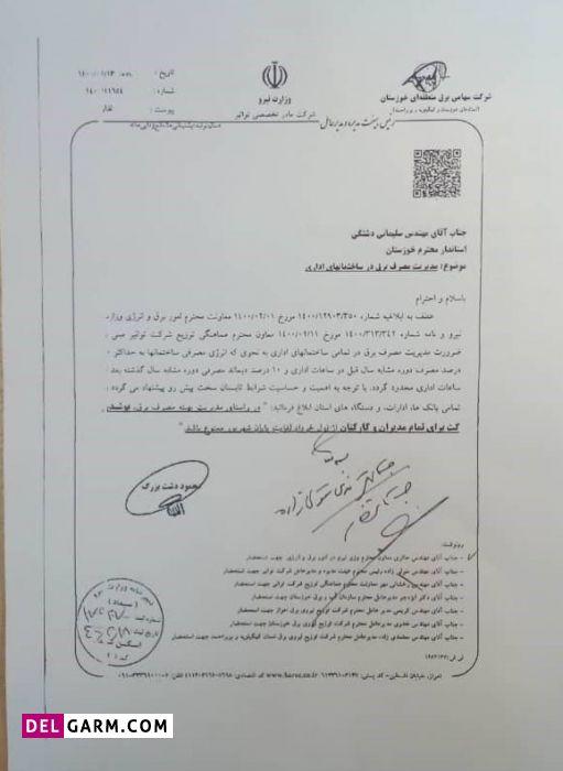 ممنوعیت پوشیدن کت در خوزستان