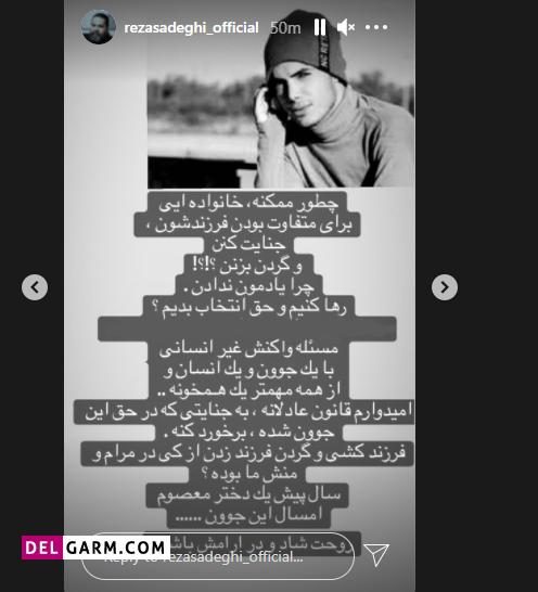بیوگرافی علیرضا فاضلی منفرد