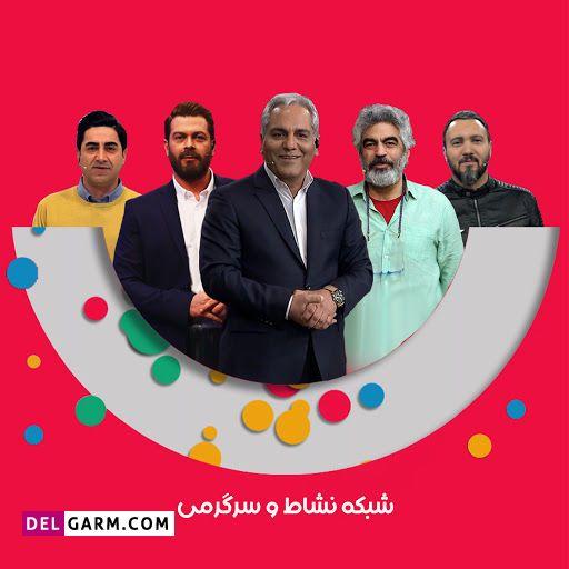 تلویزیون در عید فطر
