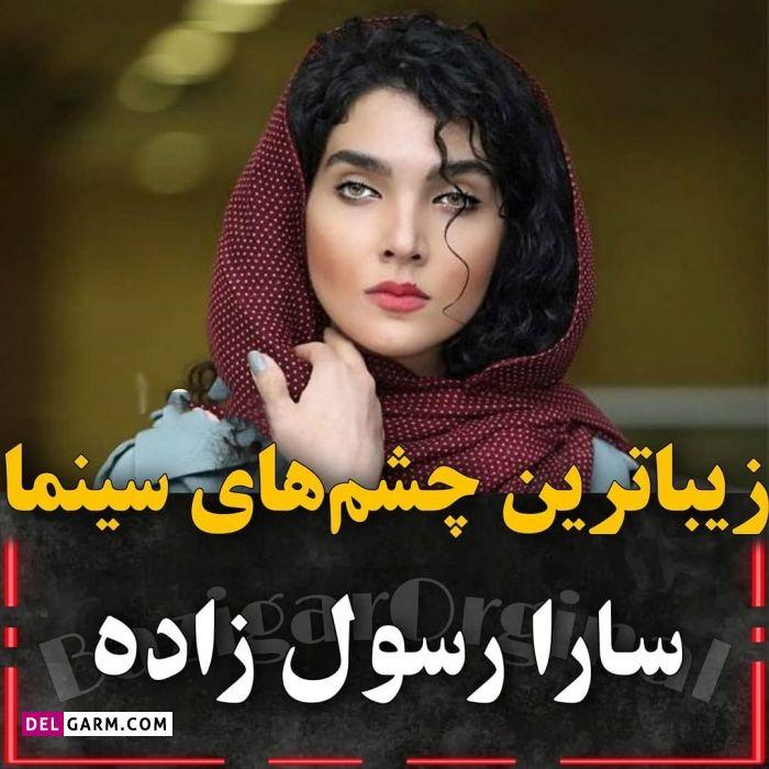 بازیگران زن چشم رنگی سینمای ایران