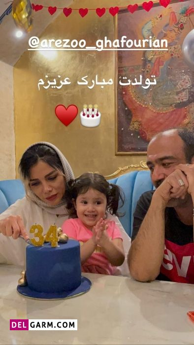 جشن تولد آرزو غفوریان