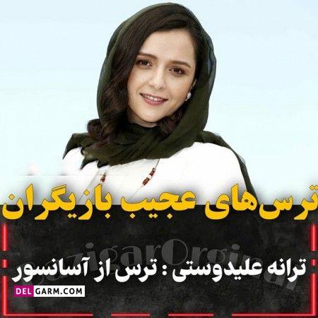 فوبیای بازیگران ایرانی