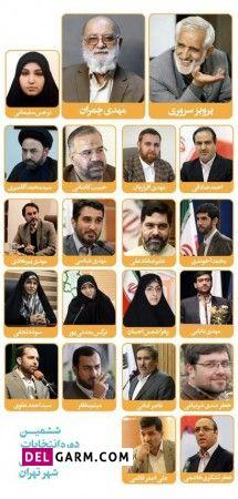 لیست اصولگرایان شورای شهر تهران 1400