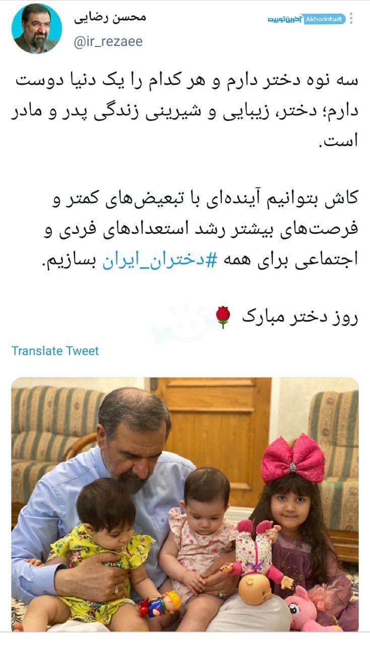 توییت  کاندیداها به مناسبت روز دختر