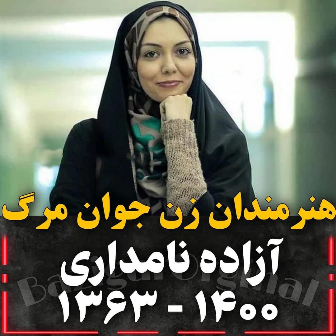 بازیگران جوانمرگ شده ایران