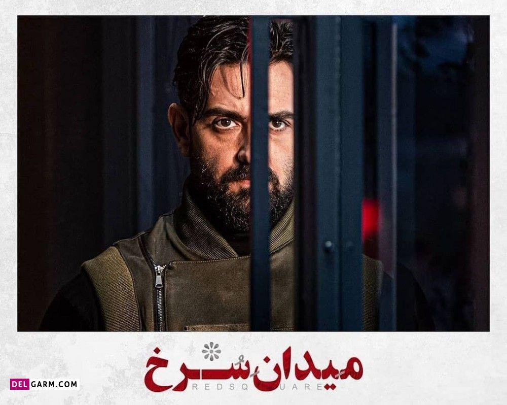 سریال میدان سرخ ، زمان پخش  میدان سرخ ، خلاصه داستان ، بازیگران سریال  میدان سرخ