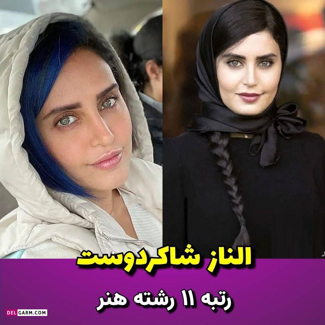 رتبه بازیگران ایرانی در کنکور
