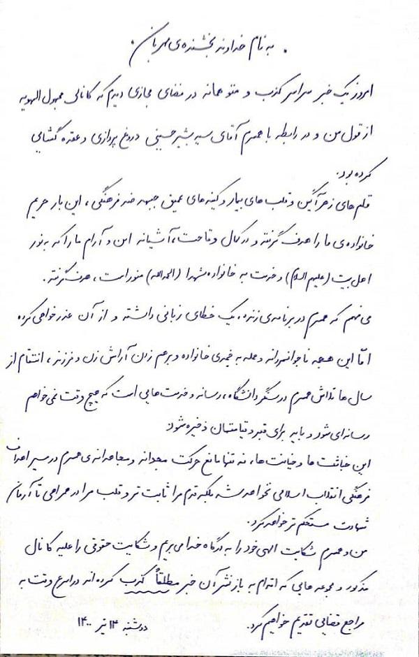 همسر سید بشیر حسینی کیست + حواشی