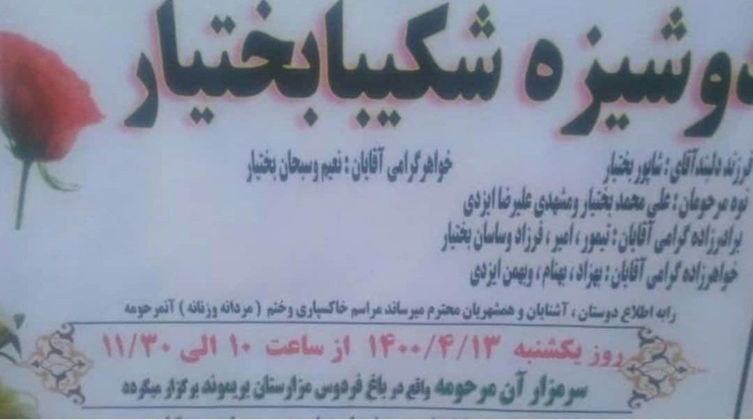 دخترکشی در کرمانشاه