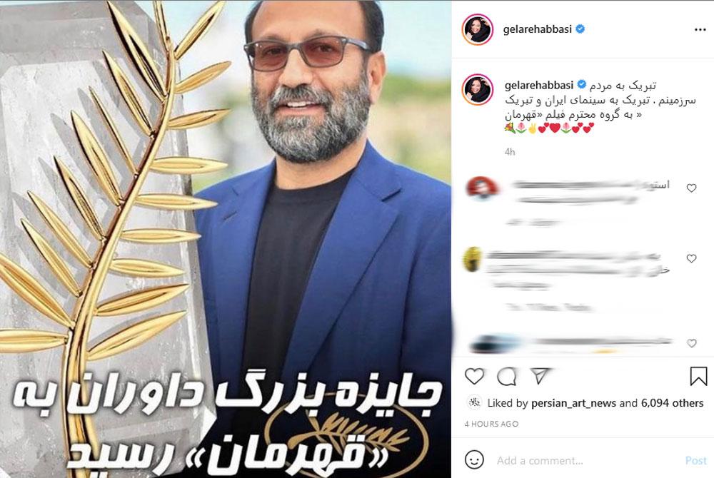 واکنش ها به برنده شدن اصغر فرهادی