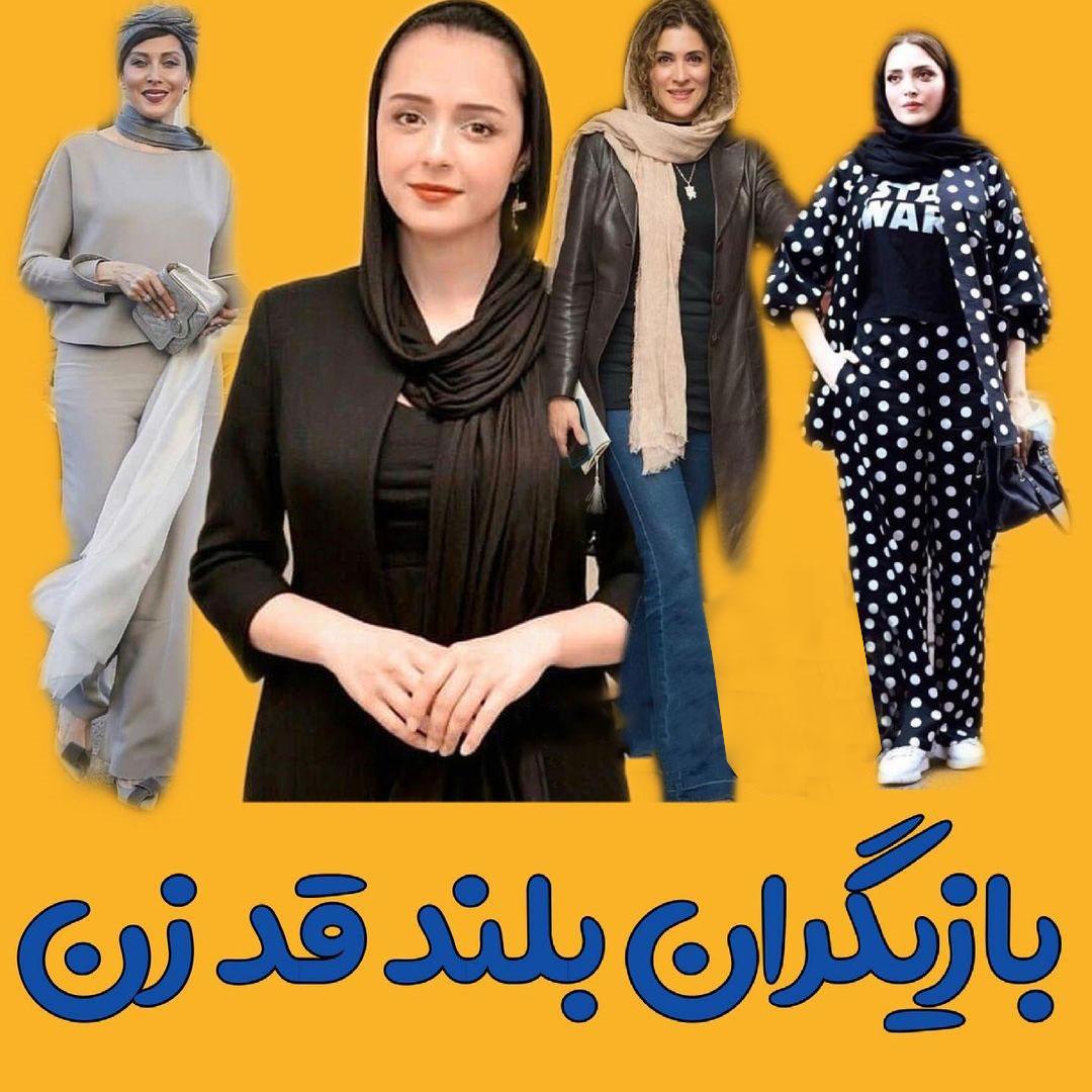 بلند قد ترین بازیگران زن ایران به ترتیب اندازه قد
