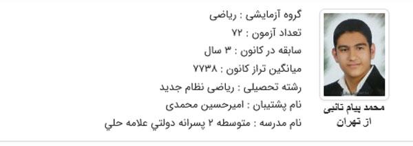 بیوگرافی محمد تائبی