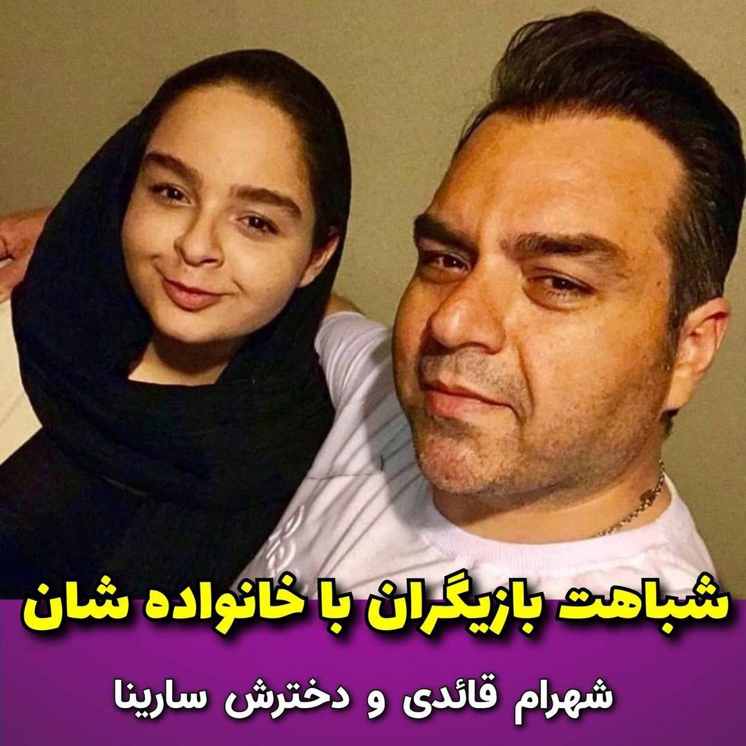 شباهت های عجیب بازیگران ایرانی به اعضای خانواده شان