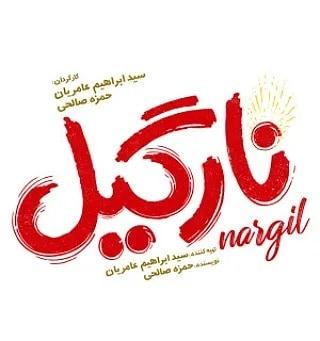 سریال نارگیل، زمان پخش سریال نارگیل،  بازیگران سریال نارگیل، خلاصه داستان سریال نارگیل