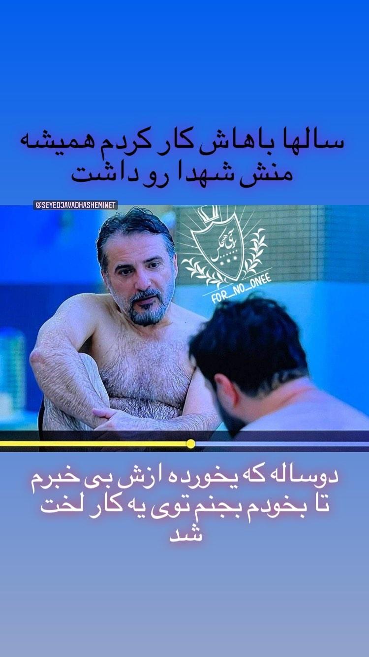 لخت شدن جواد هاشمی در سریال زخم کاری