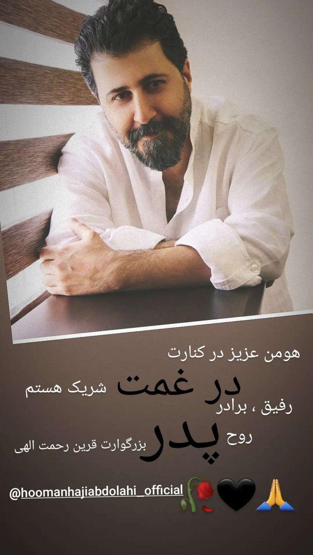 فوت پدر هومن حاج عبداللهی