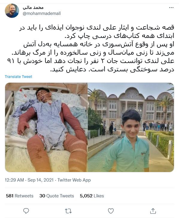 علی لندی قهرمان دهه هشتادی کیست + ماجرای آتش سوزی!