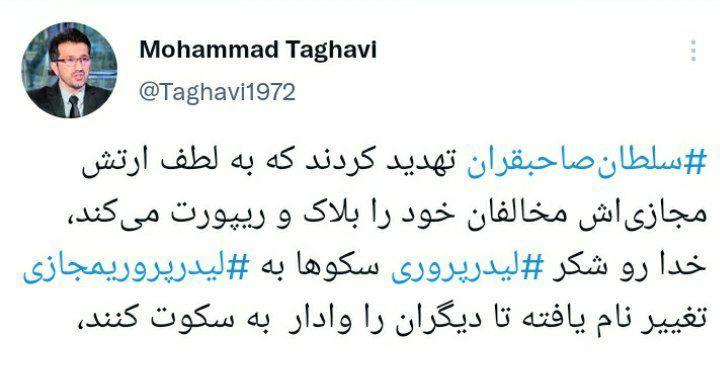 اختلاف محمد تقوی و فرهاد مجیدی