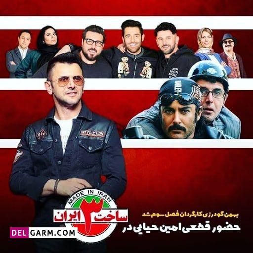 معرفی سریال ساخت ایران 3، بازیگران و زمان پخش ساخت ایران 3