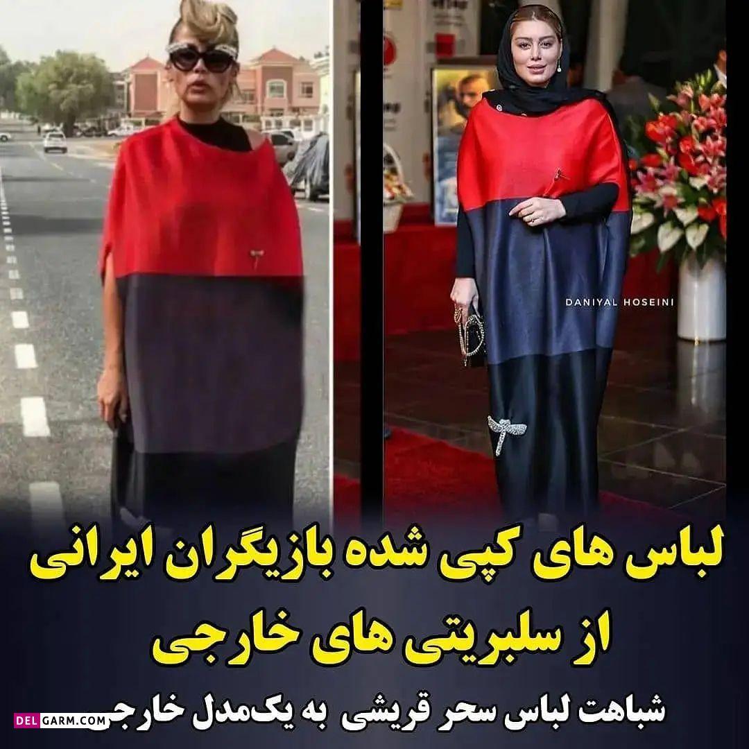 کپی برداری بازیگران زن ایرانی از لباس بازیگران هالیودی