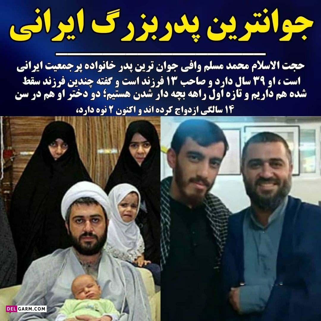 محمدمسلم وافی یزدی جوانترین پدربزرگ ایرانی