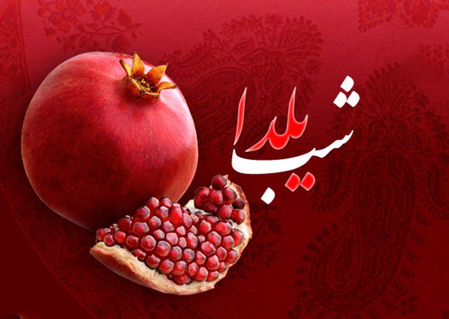 هدیه شب یلدا مخابرات