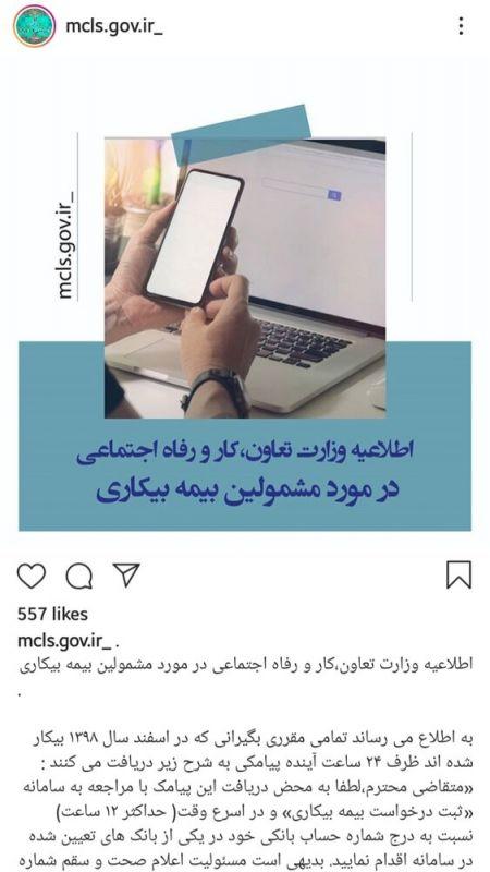 اطلاعیه جدید وزارت کار درباره بیمه بیکاری
