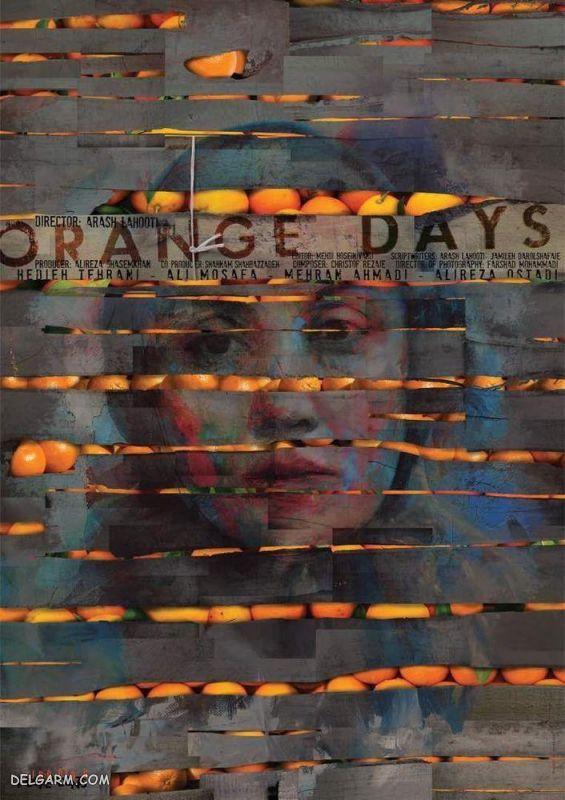 فیلم روزهای نارنجی هدیه تهرانی