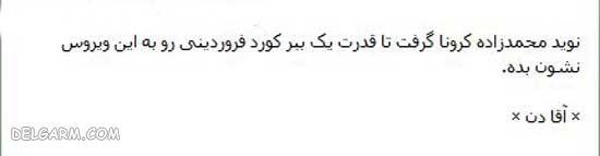 کرونا گرفتن نوید محمدزاده
