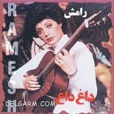 رامش خواننده ایرانی