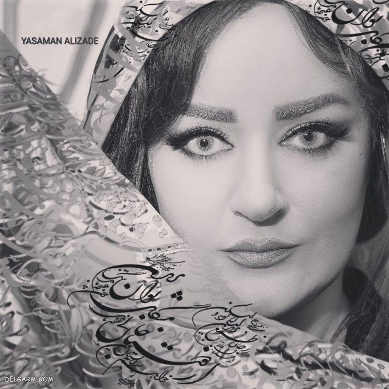 عکس های نعیمه نظامدوست