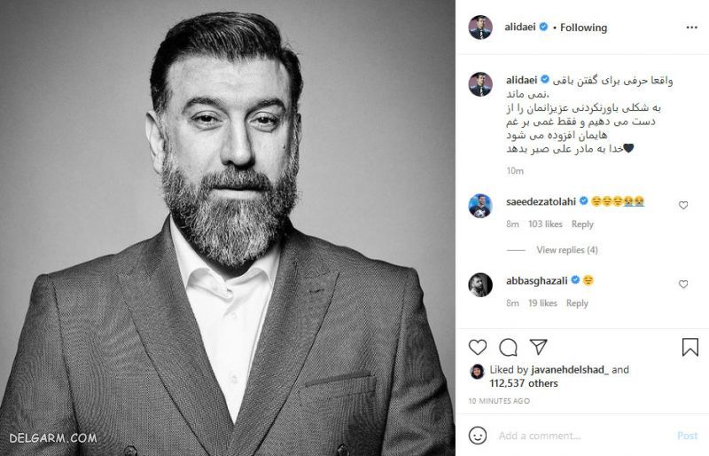 پیام تسلیت فوت علی انصاریان ، واکنش ها به قوت علی انصاریان